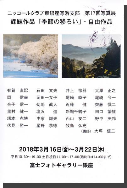 nikkou-rukurabusyasin20180316.jpg