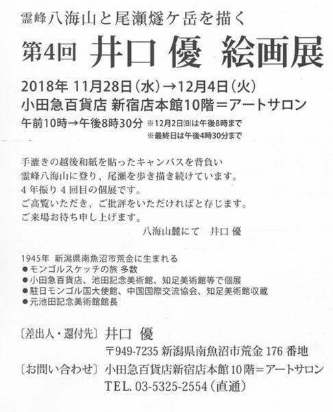 igutimasarukaigatenn2018112801.jpg